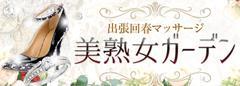 美熟女ガーデン(新宿/デリヘル)