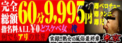 熟女の風俗最終章 東京店(渋谷/デリヘル)