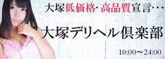 大塚デリヘル倶楽部(大塚/デリヘル)