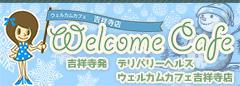 Welcome Cafe(ウェルカムカフェ) 吉祥寺店(吉祥寺/デリヘル)