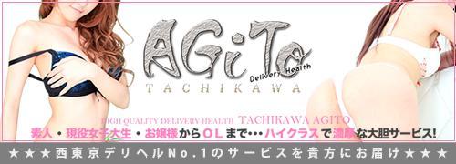 AGITO GROUP(アジトグループ) 立川店(立川/デリヘル)
