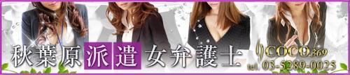 秋葉原派遣女弁護士coco369(秋葉原/デリヘル)