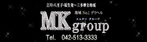 MKグループ(立川/デリヘル)