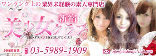 ワンランク上の業界未経験の素人専門店 新宿美少女クラブ(新宿/デリヘル)