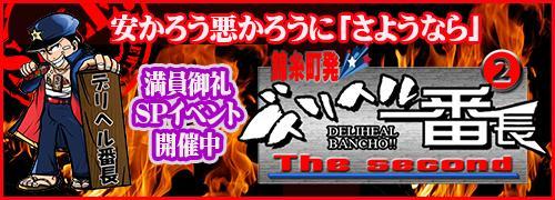 激安 デリヘル番長2ND(錦糸町/デリヘル)