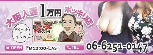 大阪デリヘル人妻1万円ポッキリ(谷町九丁目/デリヘル)
