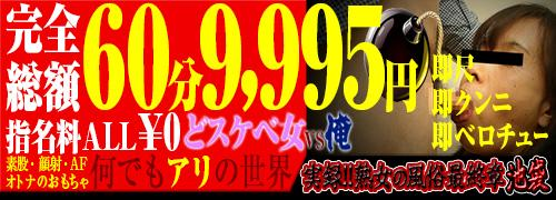 熟女の風俗最終章 池袋店(池袋/デリヘル)