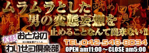 おとなのわいせつ倶楽部立川店(立川/デリヘル)