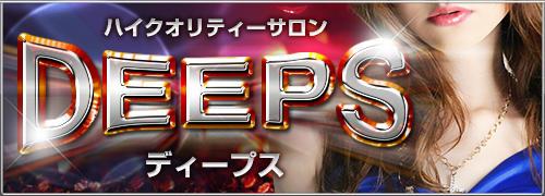 DEEPS(ディープス)(大和/ピンサロ)