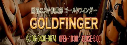 ゴールドフィンガー(十三/デリヘル)