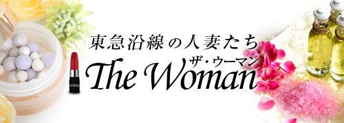 東急沿線の人妻たち The Woman(ザ・ウーマン)(新宿/デリヘル)