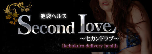 Second Love(セカンドラブ)(池袋/デリヘル)