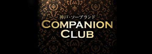 コンパニオンクラブ(福原/ソープ)