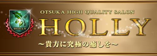 Holly(大塚/ピンサロ)