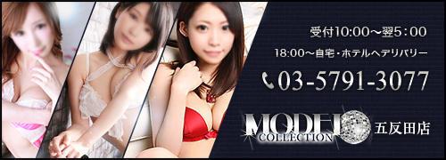 モデルコレクション 五反田店(五反田/デリヘル)