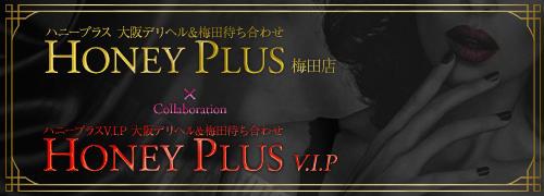 HoneyPlus梅田(梅田/デリヘル)
