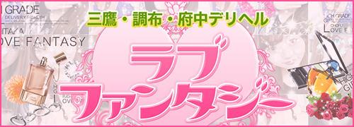 Love Fantasy(ラブファンタジー)(府中/デリヘル)