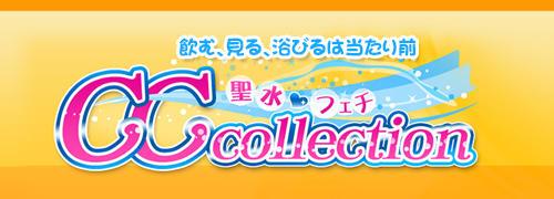 CCコレクション(梅田/デリヘル)