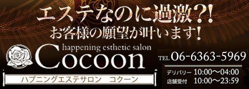 Cocoon(コクーン)(梅田/デリヘル)