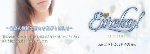 魅惑の官能アロマエステ Eureka!八王子 ~エウレカ!~(八王子/デリヘル)