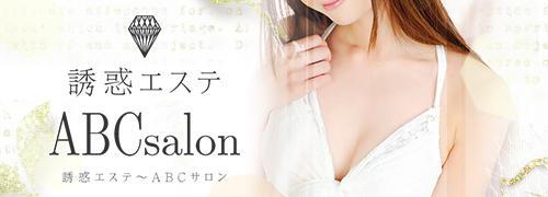 誘惑エステ~ABCサロン(錦/デリヘル)