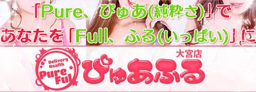 ぴゅあふる 大宮店(大宮/デリヘル)