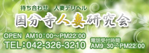 国分寺人妻研究会(国分寺/デリヘル)