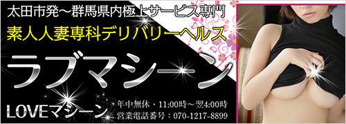 LOVEマシーン(太田/デリヘル)