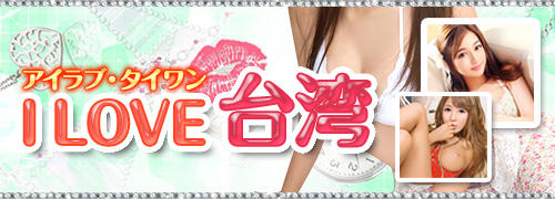 I LOVE 台湾(アイラブタイワン)(本庄/デリヘル)