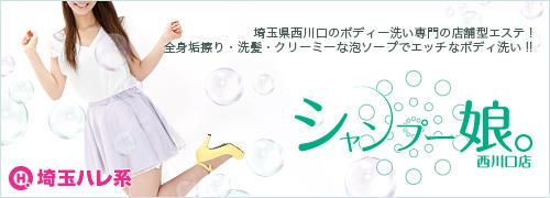 シャンプー娘。 西川口店(埼玉ハレ系)(西川口/ヘルス)