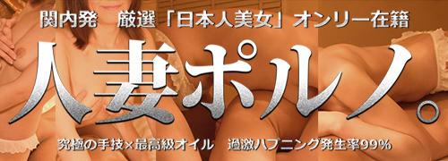 人妻ポルノ 横浜関内店(関内/デリヘル)