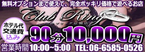Club Ring 京橋店(京橋/デリヘル)