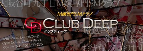 CLUB DEEP(谷町九丁目/デリヘル)
