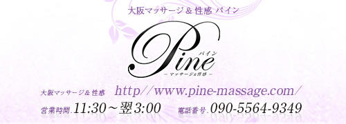 マッサージ&性感 Pine(梅田/デリヘル)