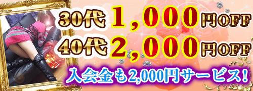 松戸柏人妻専花(松戸/デリヘル)