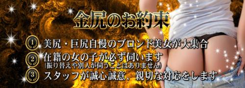 金尻-kinjiri-(池袋/デリヘル)