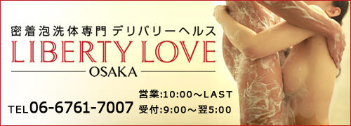 LIBERTY LOVE大阪(谷町九丁目/デリヘル)