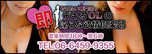 デキるOLの淫らな欲情倶楽部(梅田/デリヘル)