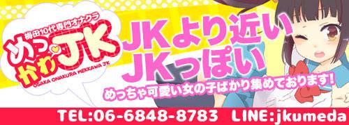 10代限定の素人オナクラめっかわJK(梅田/ホテヘル)
