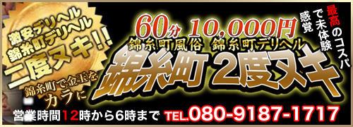 60分10000円錦糸町2度ヌキ(錦糸町/デリヘル)