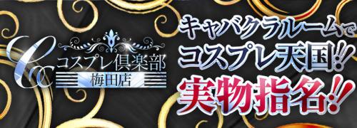 コスプレ倶楽部 梅田店(梅田/ピンサロ)