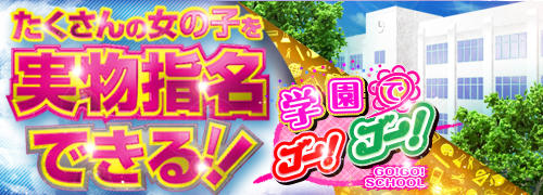 学園でゴーゴー梅田店(梅田/ピンサロ)