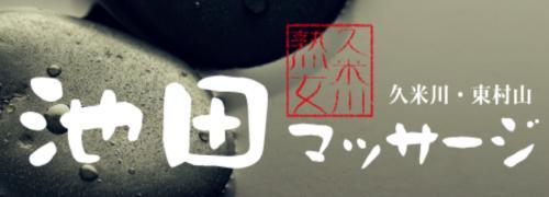 池田マッサージ(久米川/デリヘル)