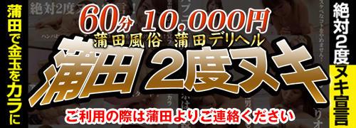 60分10000円 蒲田2度ヌキ(蒲田/デリヘル)