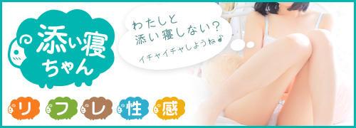 添い寝ちゃん(埼玉ハレ系)(西川口/店舗型ヘルス)