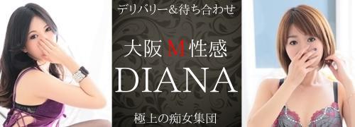大阪M性感DIANA(難波/デリヘル)