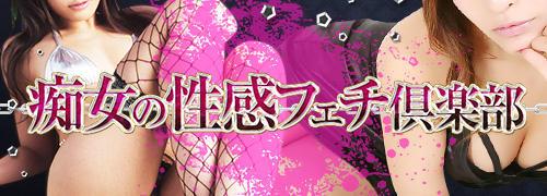 痴女の性感フェチ倶楽部(八王子/デリヘル)
