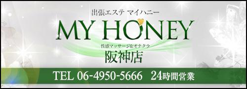 出張エステ MY HONEY(マイハニー)(尼崎/デリヘル)