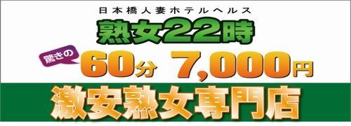 熟女22時(日本橋/ホテヘル)