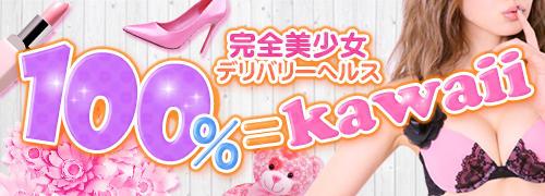 100%=kawaii(八王子/デリヘル)